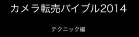 カメラ転売バイブル2014・テクニック編.PNG